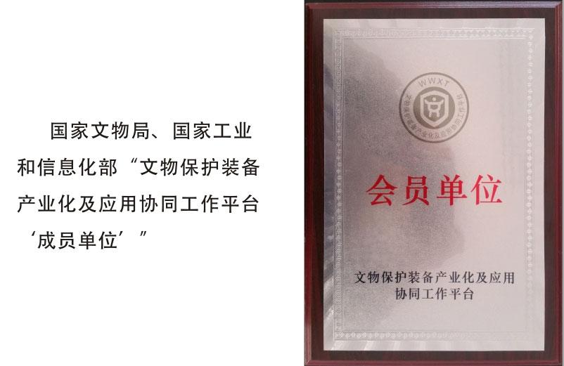 """文物保护装备产业化及应用协同工作平台""""理事单位"""""""