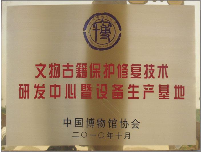 文物古籍保护修复技术研发中心暨设备生产基地