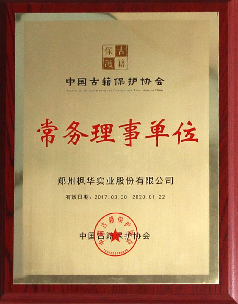 中国博物馆协会理事