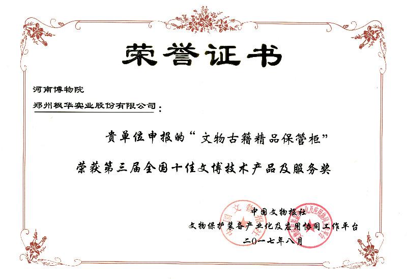 第三届全国十佳文博技术产品及服务奖