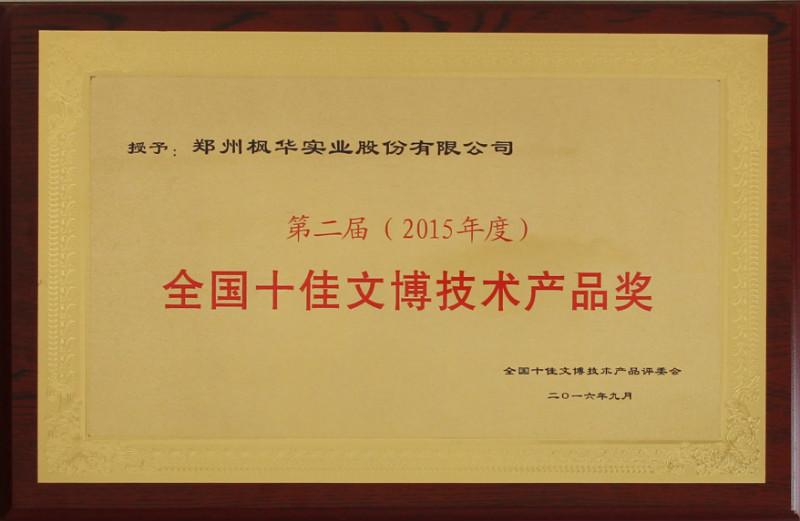 第二届全国十佳文博技术产品及服务奖