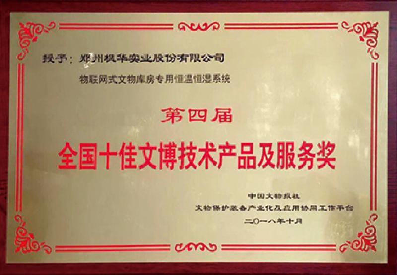 第四届全国十佳文博技术产品及服务奖