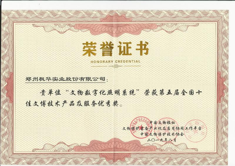 第五届全国十佳文博技术产品及服务奖-优秀奖