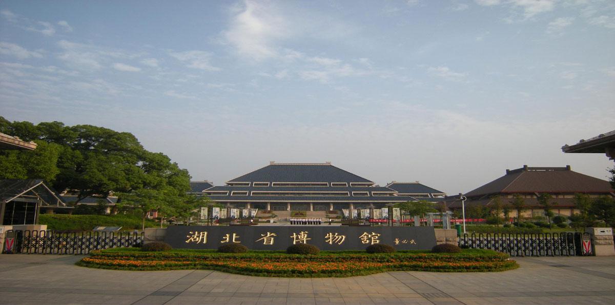 湖北博物馆