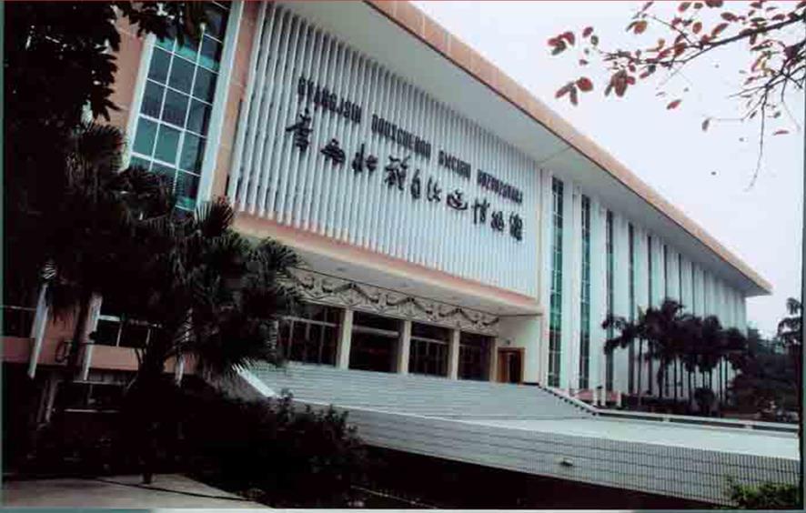 广西自治区博物馆