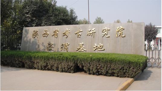陕西考古研究院